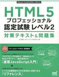 HTML5プロフェッショナル認定試験レベル2対策テキスト&問題集