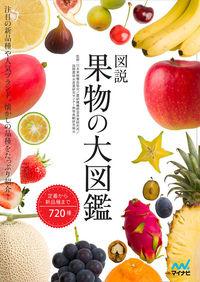 図説果物の大図鑑 / 注目の新品種や人気ブランド、懐かしの品種まで870種類を紹介!