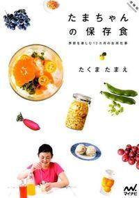 たまちゃんの保存食 増補版 / 季節を楽しむ12カ月の台所仕事