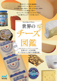 世界のチーズ図鑑 / 世界のチーズ209種とチーズをおいしく味わう基礎知識