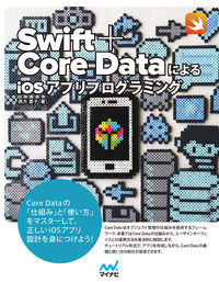 Swift+Core DataによるiOSアプリプログラミング