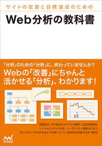 サイトの改善と目標達成のためのWeb分析の教科書 / 明日からの施策と運用が変わる、現場で使える知識とノウハウ