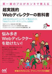 超実践的Webディレクターの教科書 / 第一線のプロがホンネで教える