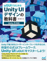 uGUIではじめるUnity UIデザインの教科書 / Unity 5対応