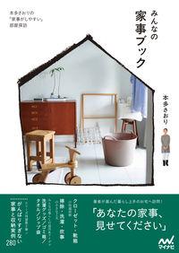 みんなの家事ブック / 本多さおりの「家事がしやすい」部屋探訪