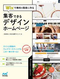 Wixで無料&簡単に作る集客できるデザインホームページ