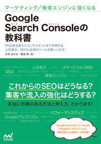 Google Search Consoleの教科書 / マーケティング/検索エンジンに強くなる