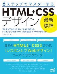 6ステップでマスターするHTML+CSSデザイン最新標準 / フレキシブルボックスレイアウトを使った、レスポンシブWebデザインの本格的レイアウトテクニック