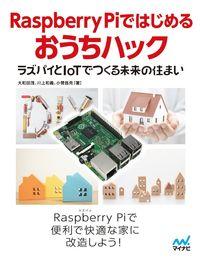 Raspberry Piではじめるおうちハック / ラズパイとIoTでつくる未来の住まい