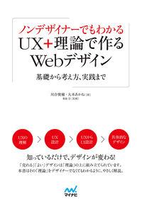 ノンデザイナーでもわかるUX+理論で作るWebデザイン / 基礎から考え方、実践まで