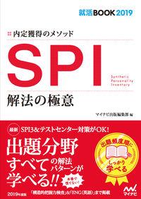 SPI解法の極意