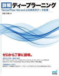 詳解ディープラーニング / TensorFlow・Kerasによる時系列データ処理