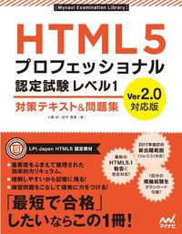 HTML5プロフェッショナル認定試験レベル1対策テキスト&問題集 / Ver2.0対応版