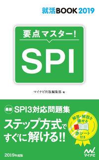 SPI:要点マスター!