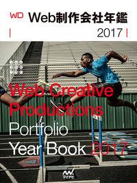 Web制作会社年鑑 2017 / Web Creative Productions Portfolio