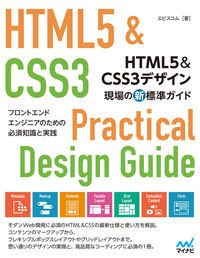 HTML5&CSS3デザイン現場の新標準ガイド / フロントエンドエンジニアのための必須知識と実践