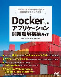 Dockerによるアプリケーション開発環境構築ガイド / Dockerの基本から現場で使える実践的なテクニックまで