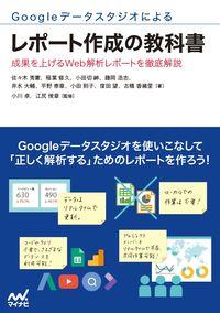 Googleデータスタジオによるレポート作成の教科書 / 成果を上げるWeb解析レポートを徹底解説
