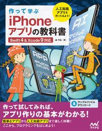 作って学ぶiPhoneアプリの教科書 / Swift4 & Xcode9対応