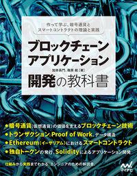 ブロックチェーンアプリケーション開発の教科書 / 作って学ぶ、暗号通貨とスマートコントラクトの理論と実践