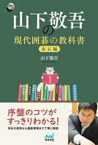 山下敬吾の現代囲碁の教科書 布石編