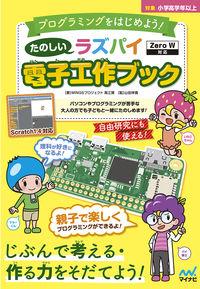 プログラミングをはじめよう!たのしいラズパイ電子工作ブック / Zero W対応