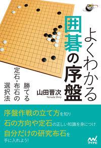 よくわかる囲碁の序盤 勝てる定石・布石の選択法