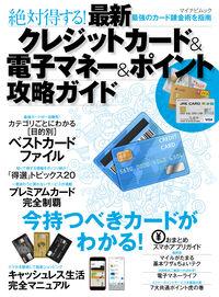 絶対得する!最新クレジットカード&電子マネー&ポイント攻略ガイド / 最強のカード錬金術を指南