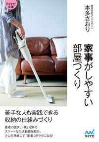 【マイナビ文庫】家事がしやすい部屋づくり
