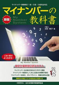 新版 マイナンバーの教科書