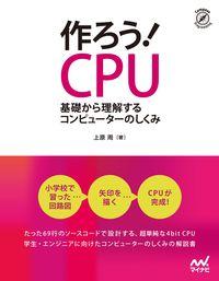 作ろう!CPU