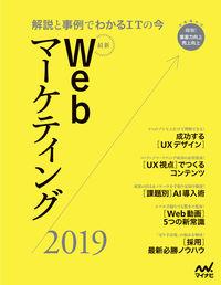 最新Webマーケティング2019