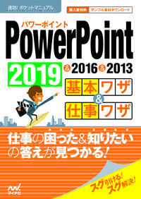 速効!ポケットマニュアル PowerPoint基本ワザ&仕事ワザ 2019 & 2016 & 2013