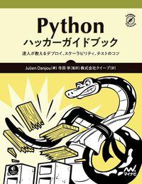 Pythonハッカーガイドブック
