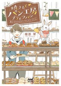 焼きたてパン工房プティラパン~僕とウサギのアップルデニッシュ~