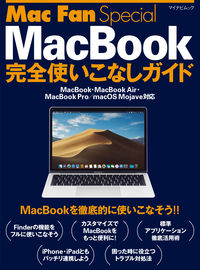 Mac Fan Special MacBook完全使いこなしガイド MacBook・MacBook Air・MacBook Pro/macOS Mojave対応