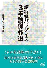 詰将棋パラダイス 3手詰傑作選
