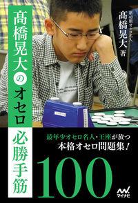 髙橋晃大のオセロ必勝手筋100の表紙画像
