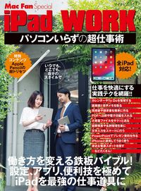 iPad WORK  ~パソコンいらずの超仕事術~