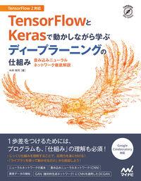 TensorFlowとKerasで動かしながら学ぶ ディープラーニングの仕組み / 畳み込みニューラルネットワーク徹底解説