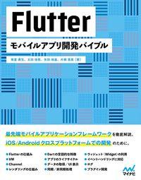 Flutterモバイルアプリ開発バイブル