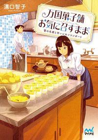万国菓子舗 お気に召すまま ~雪の名前と甘いレモンコンポート~