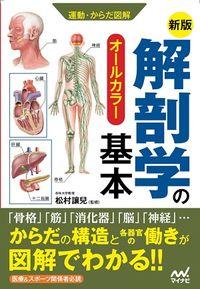 解剖学の基本 新版 運動・からだ図解