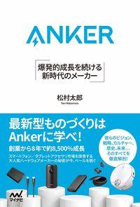 ANKER 爆発的成長を続ける 新時代のメーカー