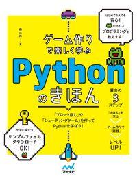 ゲーム作りで楽しく学ぶ Pythonのきほん