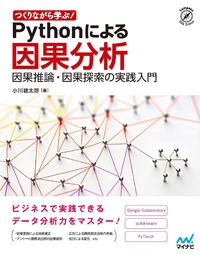 つくりながら学ぶ! Pythonによる因果分析