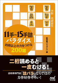 11手~15手詰パラダイス 四段以上の力をつける200題