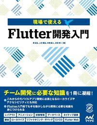 現場で使える Flutter開発入門