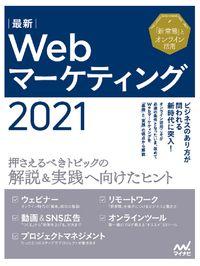 最新Webマーケティング2021
