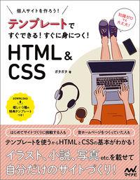 テンプレートですぐできる すぐに身につく! HTML&CSS